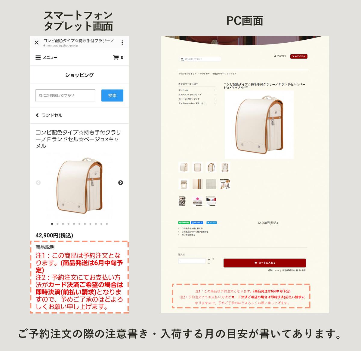f:id:nomura-randsel:20210401095942j:plain