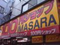 イマサラな100円ショップ