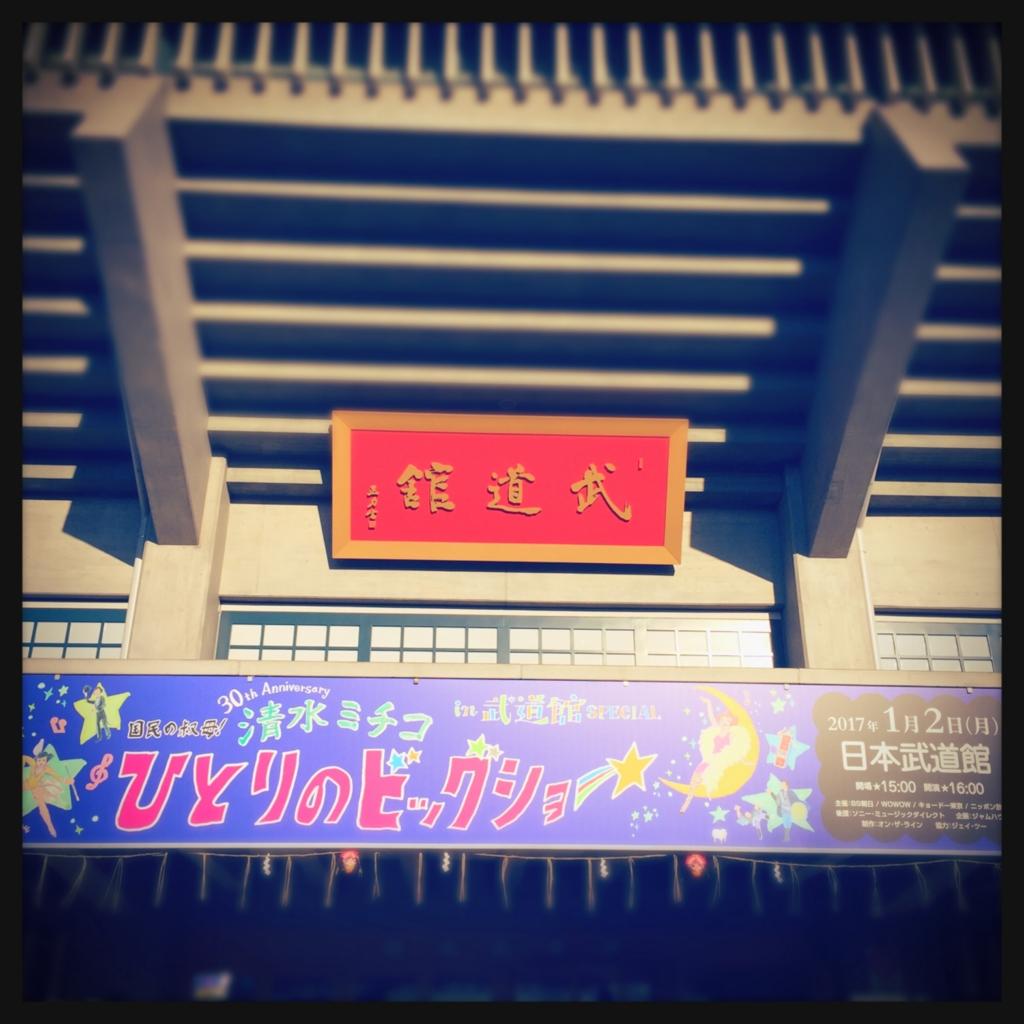 f:id:non-biri-ikima-show:20170103153722j:plain