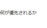 f:id:nonaka-katuma-hal:20171121172747j:plain