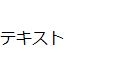 f:id:nonaka-katuma-hal:20171130171729j:plain