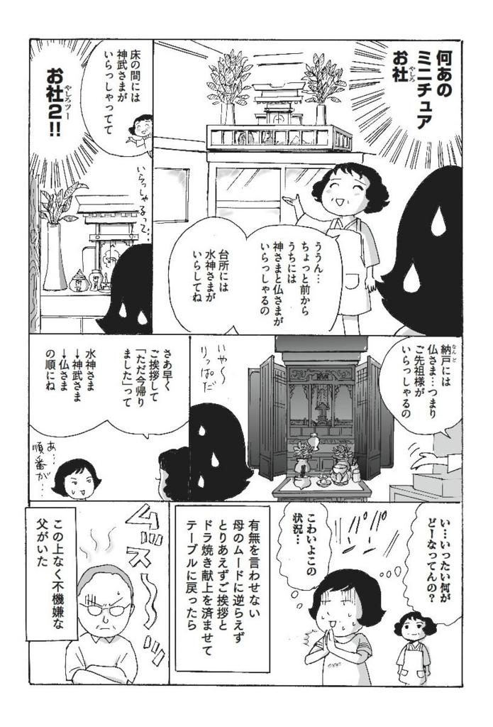 f:id:nonakakuniko1999:20180330121233j:plain