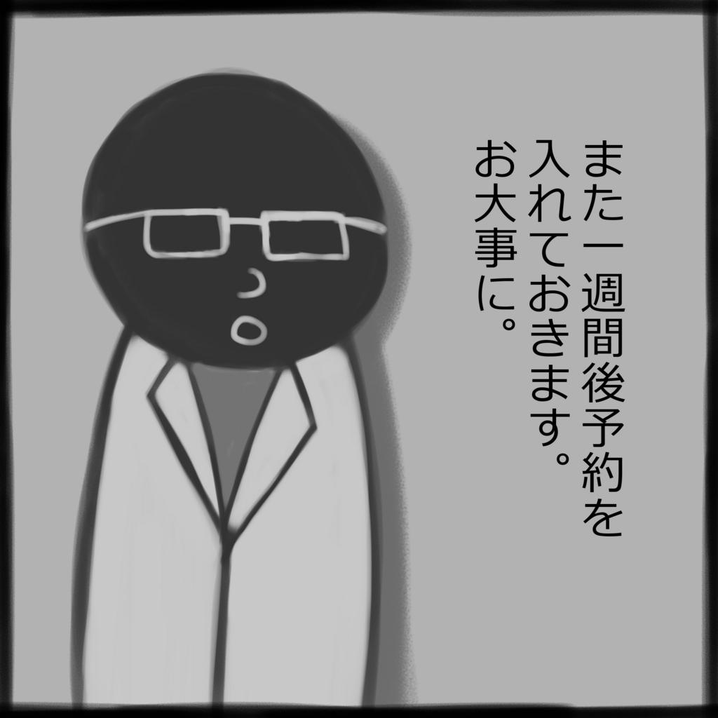 f:id:noname1234:20161024115209j:plain