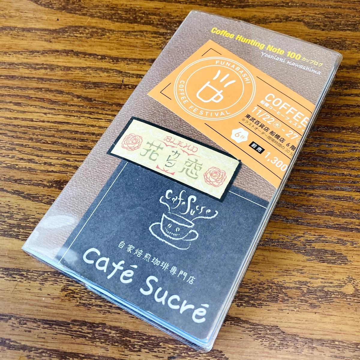 f:id:nonbiri-coffee:20201117150234j:plain
