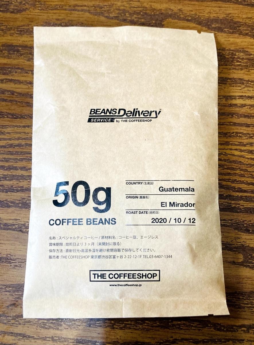 f:id:nonbiri-coffee:20201120172238j:plain