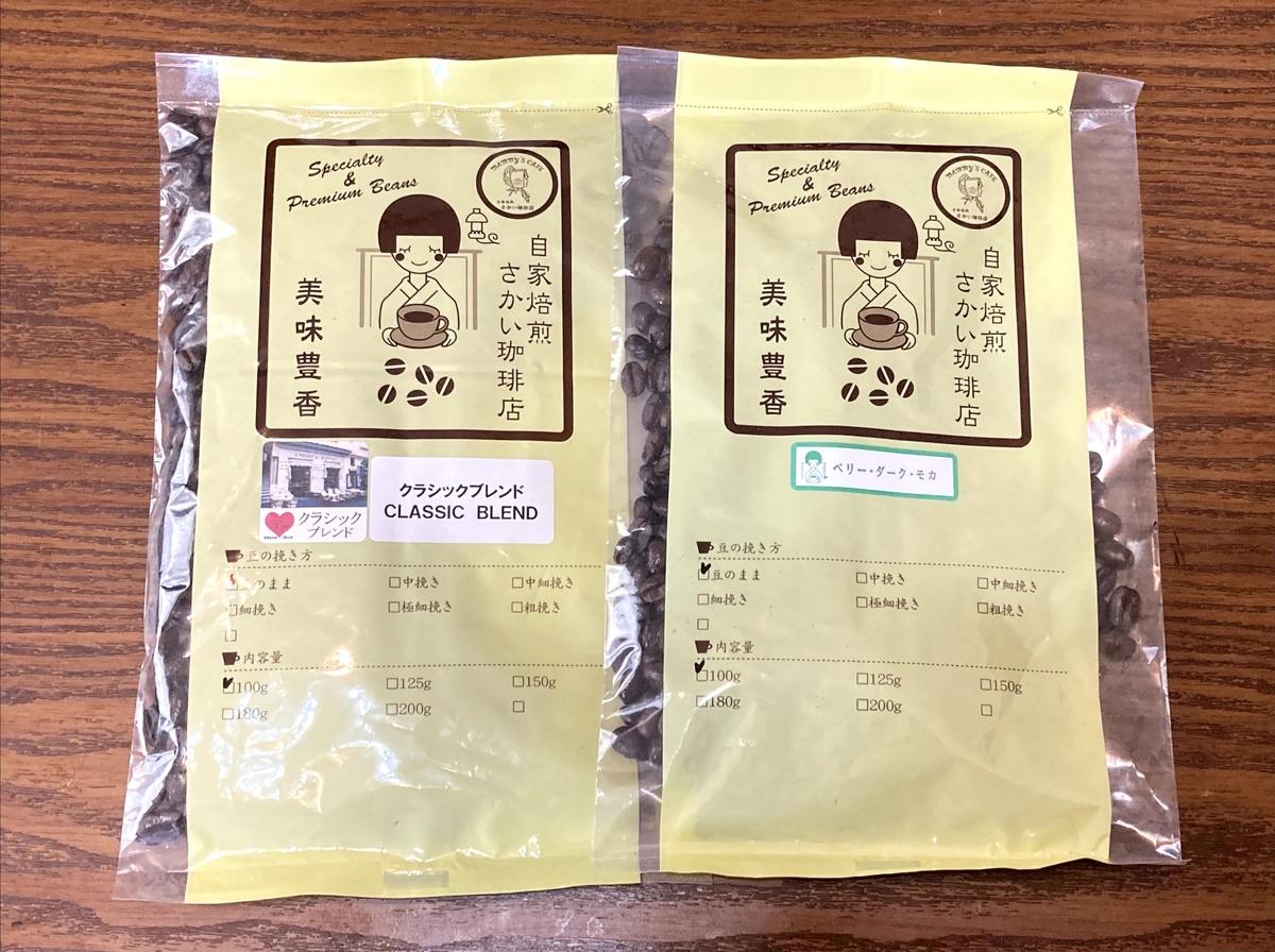 f:id:nonbiri-coffee:20210119181852j:plain