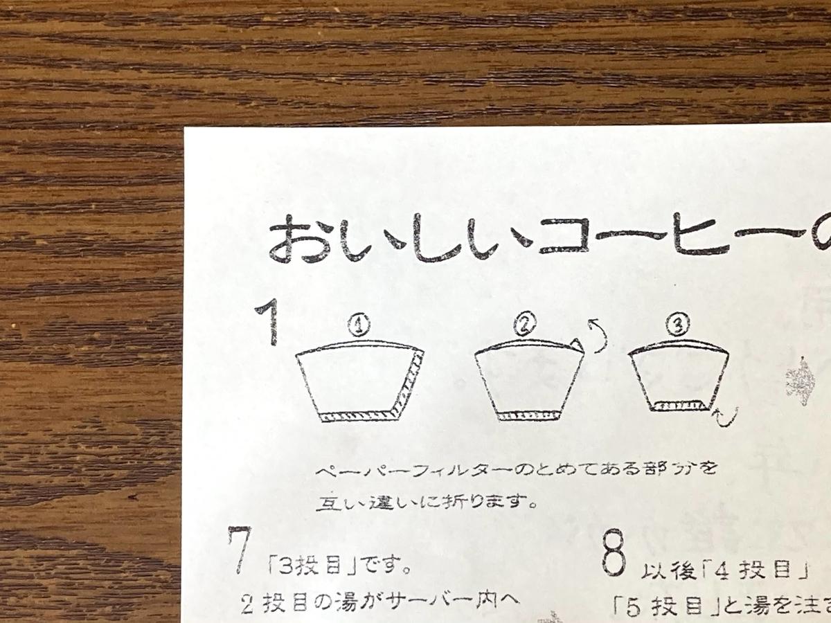 f:id:nonbiri-coffee:20210119181927j:plain