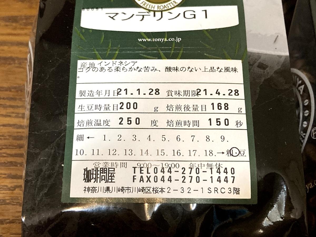 f:id:nonbiri-coffee:20210203212123j:plain