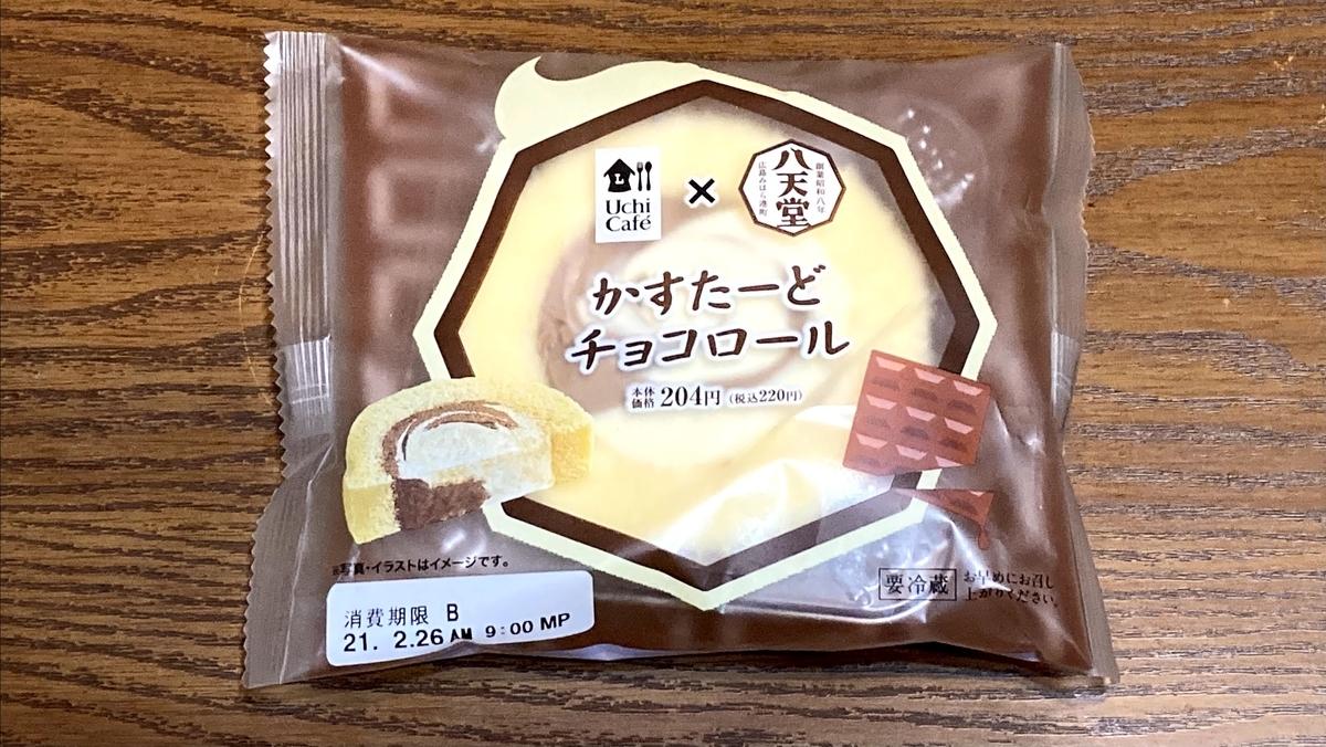 Uchi Café×八天堂 かすたーどチョコロール