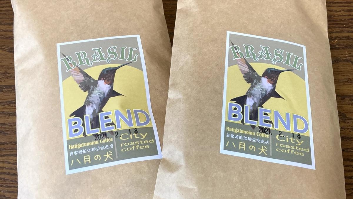 「八月の犬」コーヒー豆レビュー!