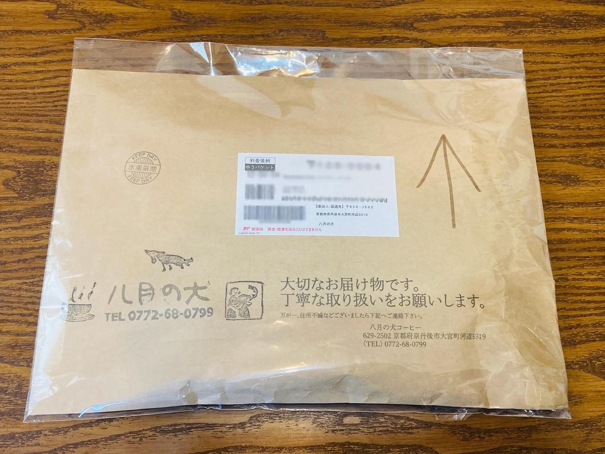 「八月の犬」コーヒー豆「ブラジルブレンド」、こんな風に届きました