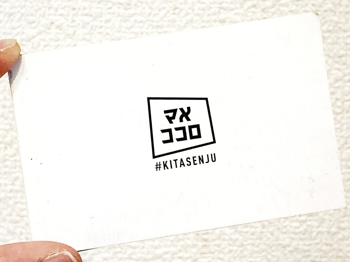 マメココロメンバーズカード