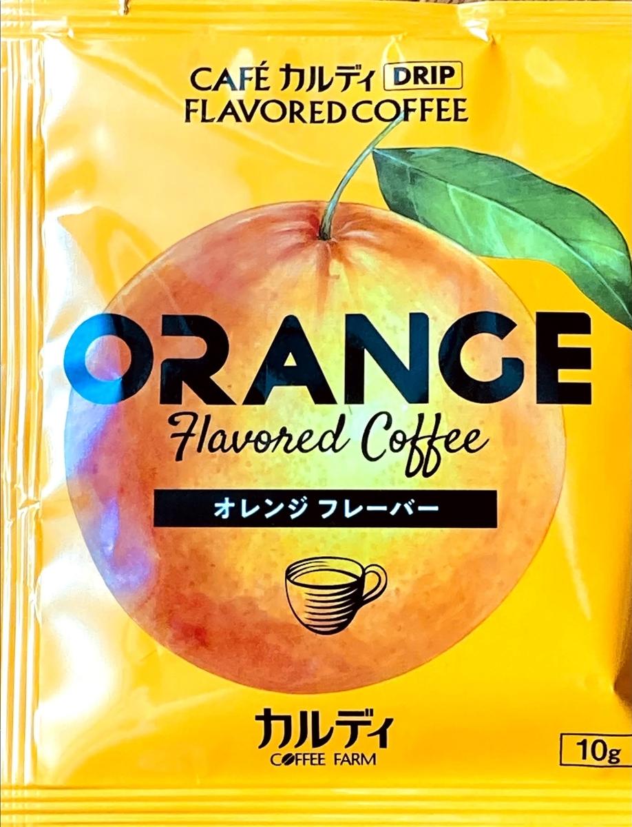カフェカルディ ドリップ フレーバーコーヒー オレンジ
