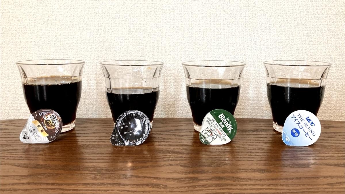 コーヒーポーション無糖飲み比べ