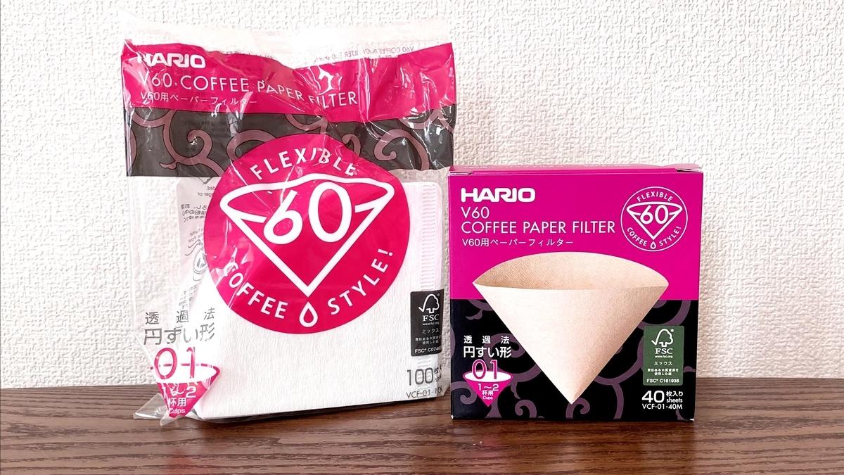 コーヒーフィルターの色の違いは、茶色=無漂白、白=漂白