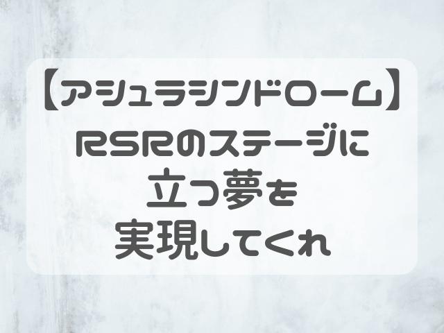 【アシュラシンドローム】RSRのステージに立つ夢を実現してくれ