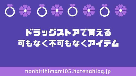 f:id:nonbirihimami05:20180319223833p:plain