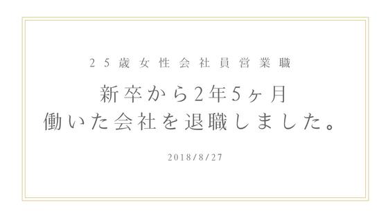 f:id:nonbirihimami05:20180827154104p:plain