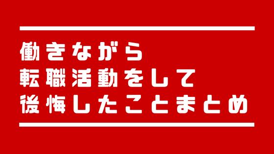 f:id:nonbirihimami05:20180831220352p:plain