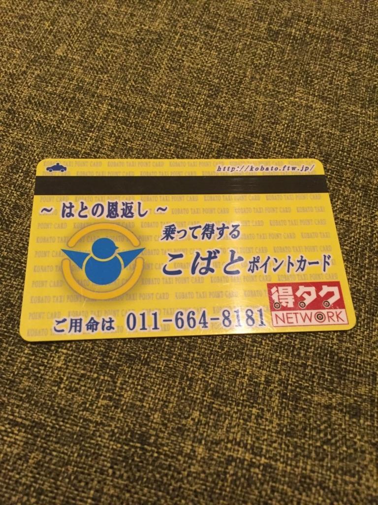 f:id:nonchikosodate:20171122134553j:plain