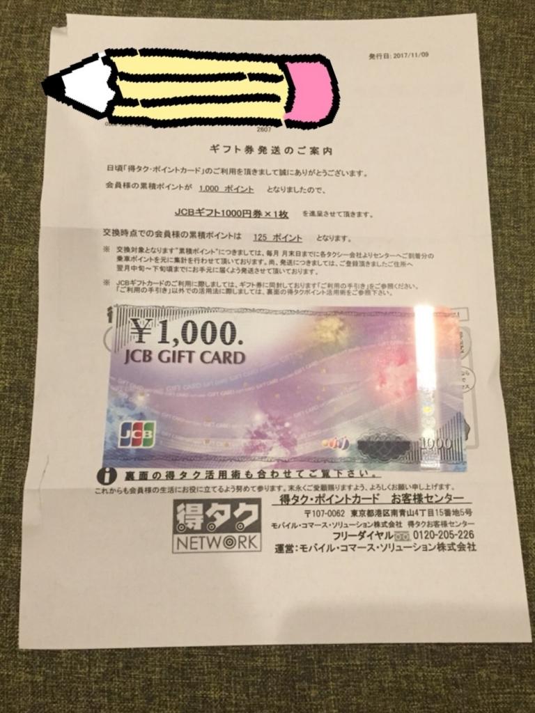 f:id:nonchikosodate:20171122134635j:plain