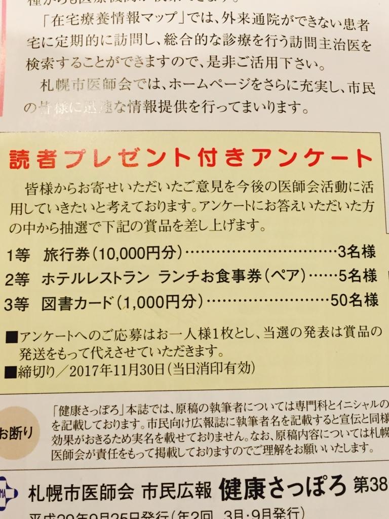 f:id:nonchikosodate:20171212202314j:plain