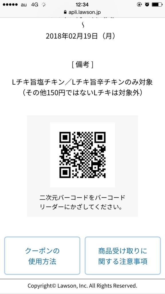 f:id:nonchikosodate:20180214125224j:plain