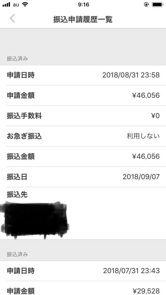 f:id:nonchikosodate:20180913230753j:plain