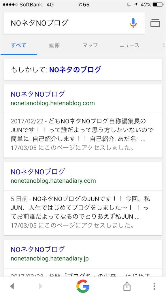 f:id:nonetanoblog:20170306081751p:image