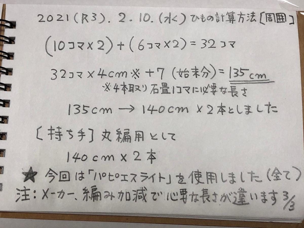 f:id:nonishi:20210212023146j:plain