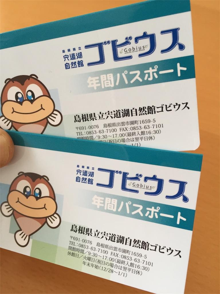 f:id:nonkey_monkey:20161010101502j:image