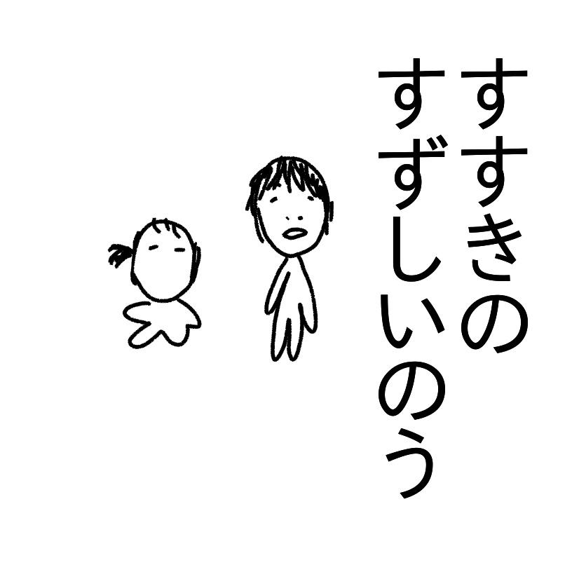 f:id:nonkibuta:20171006191813j:plain