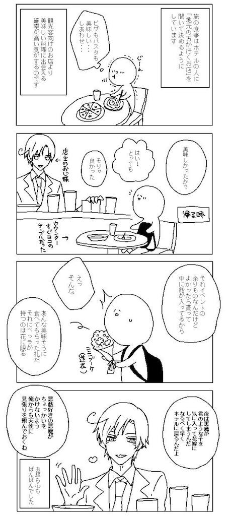f:id:nonnojoshi:20171111171016j:image