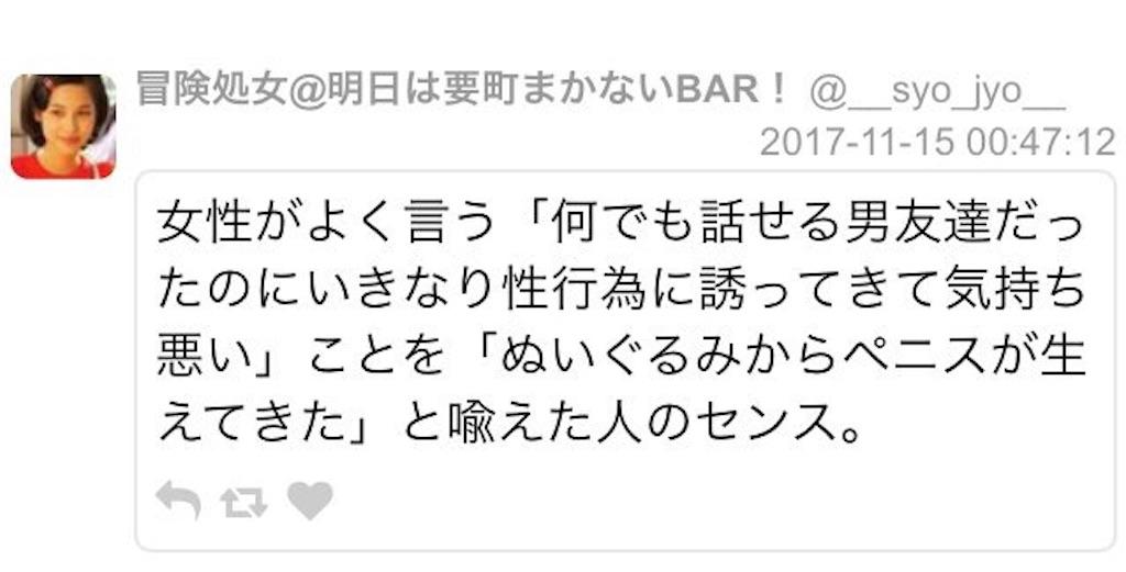 f:id:nonnojoshi:20171117160149j:image