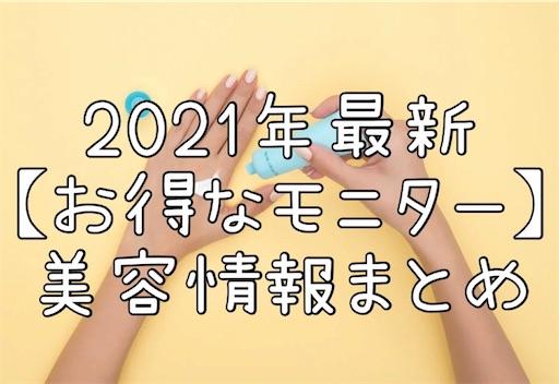 f:id:nonnon_biyori:20210103011823j:image