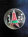 テレビ父さんメダル