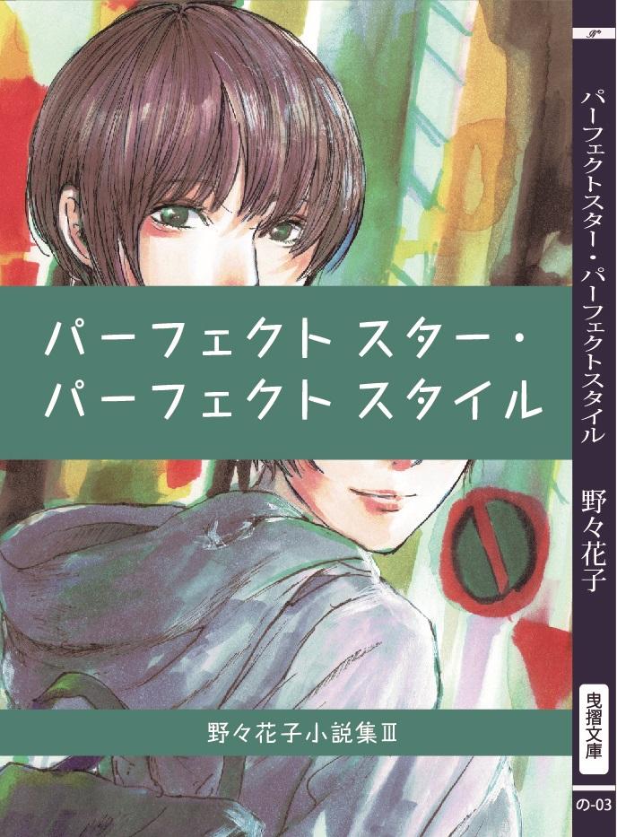 f:id:nonohanako_novel:20180116183703j:plain