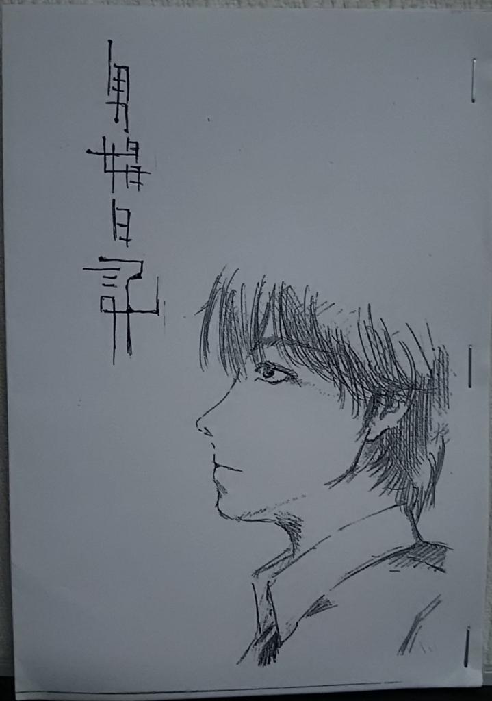 f:id:nonohanako_novel:20180116191601j:plain