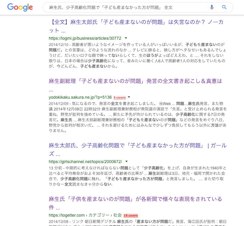 【麻生氏、少子高齢化問題で「子ども産まなかった方が問題」 全文】での検索結果