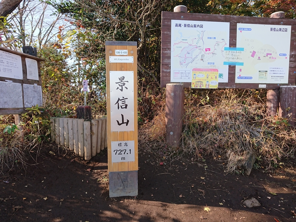 景信 山 茶屋