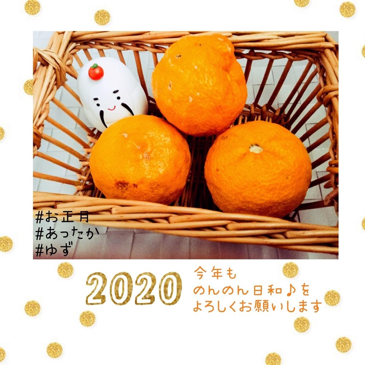 f:id:nonorikka:20200101140016j:plain