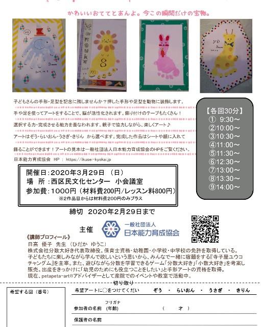 f:id:nonouchi_88:20200123055239j:image