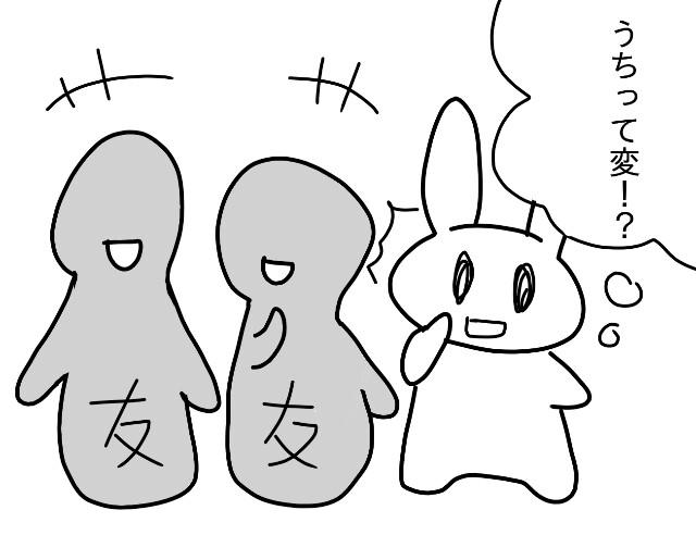 f:id:nonousagi:20171116004345j:image