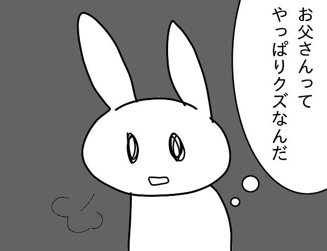 f:id:nonousagi:20171125011653j:image
