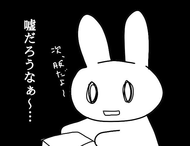 f:id:nonousagi:20171207232937j:image