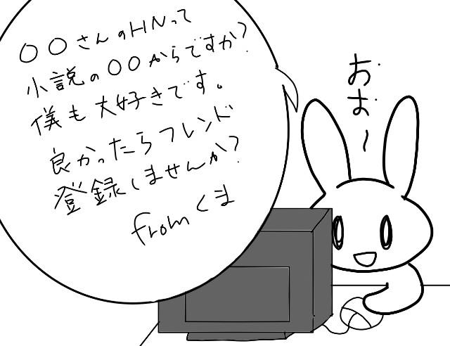 f:id:nonousagi:20171223002237j:image