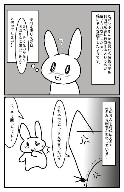 f:id:nonousagi:20180226222835j:image