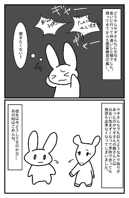 f:id:nonousagi:20180226222852j:image