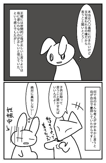 f:id:nonousagi:20180316224321j:image