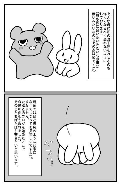 f:id:nonousagi:20180316224326j:image